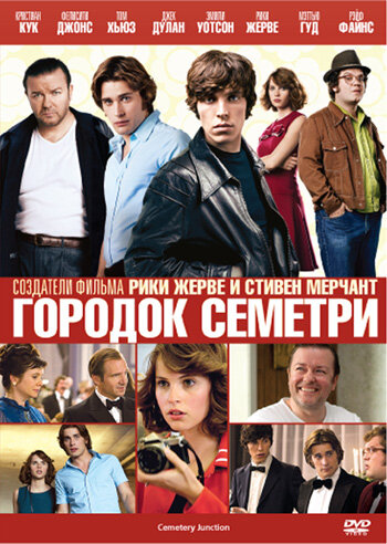 Городок Семетри (2010)