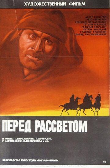 Перед рассветом (1971)