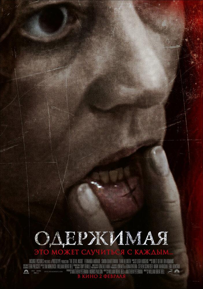Одержимая / The Devil Inside (2012) BDRemux