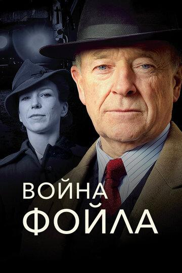Сериал Война Фойла / Foyle's War (сезон 9) смотреть онлайн