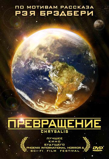 Превращение (2008)