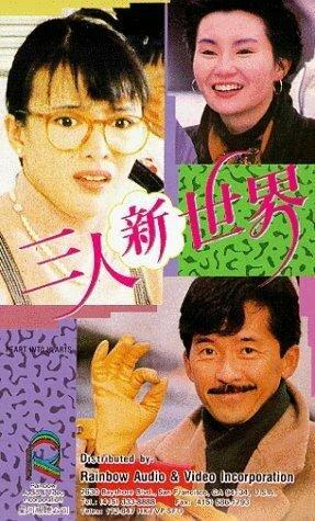 Сердце в сердце (1990)
