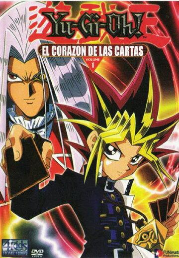 Югио! (2000)