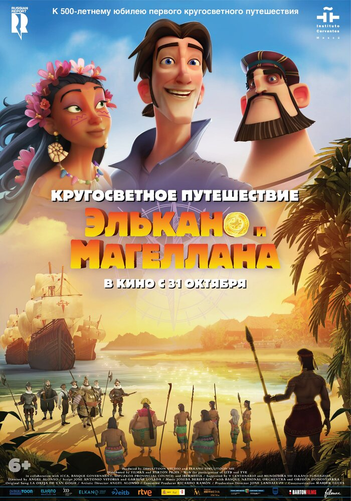 Кругосветное путешествие Элькано и Магеллана (2019)