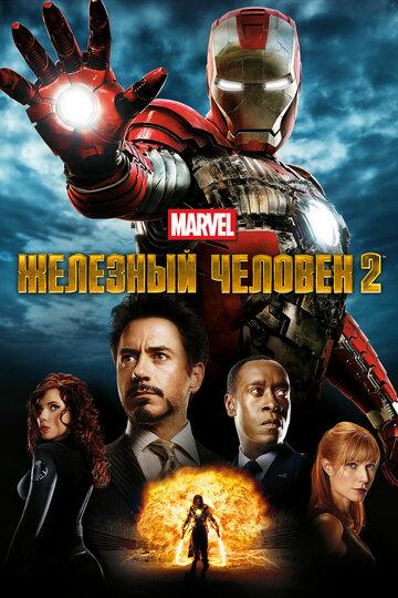 Постер к фильму Железный человек 2