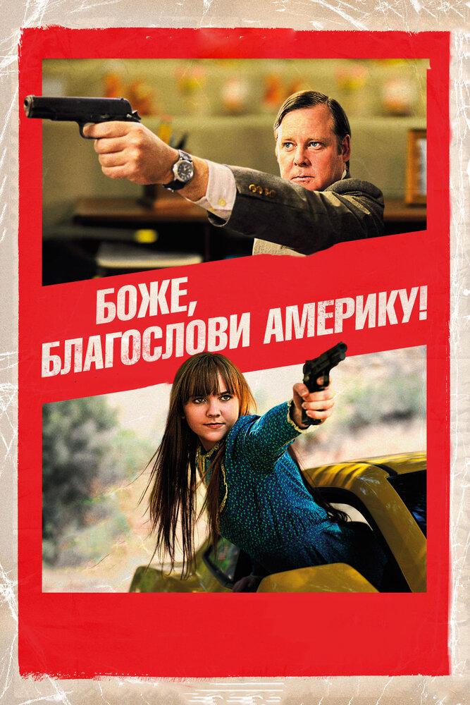 https://www.kinopoisk.ru/images/film_big/588105.jpg