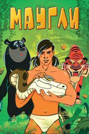 Смотреть онлайн Маугли. Битва
