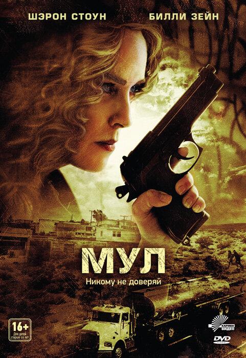 Мул Фильм 2012 Скачать Торрент - фото 2