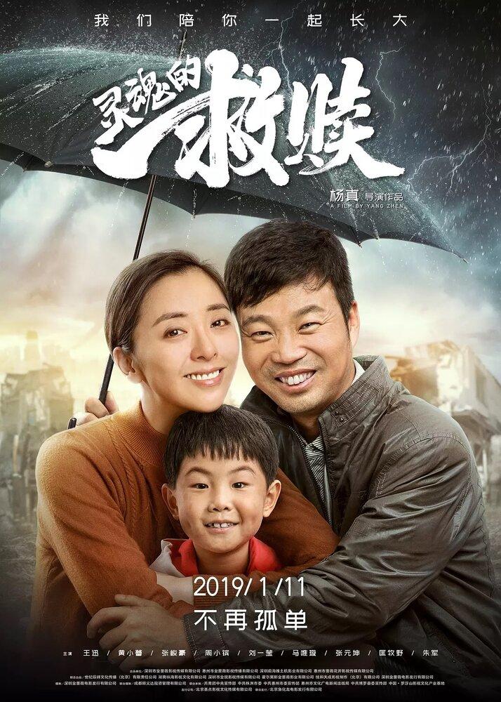 1233079 - Спасение души ✸ 2019 ✸ Китай