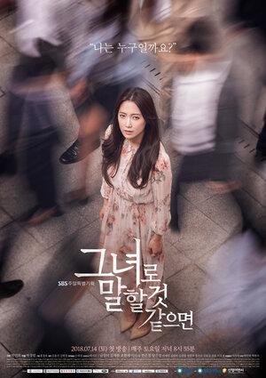 300x450 - Дорама: О ней / 2018 / Корея Южная