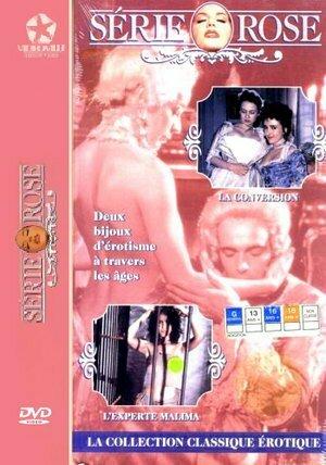 Розовая серия (1986) полный фильм