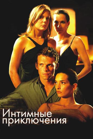 Фильм Интимные приключения