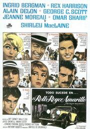 Кино Желтый роллс-ройс (1964) смотреть онлайн