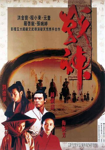 Скачать дораму Воины Луны Zin san chuen suet