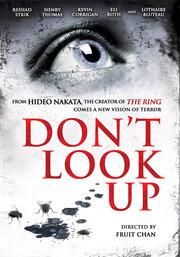 Не смотри вверх