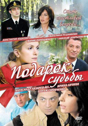 Подарок судьбы (2010)