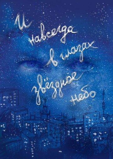 И навсегда в глазах звёздное небо