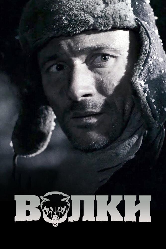 волки фильм скачать торрент - фото 3