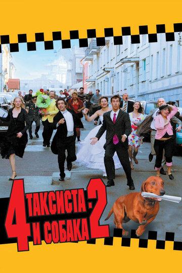 4 таксиста и собака 2 2006