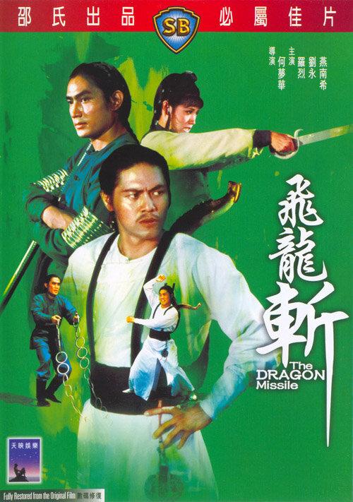 Скачать дораму Реактивный дракон Fei long zhan