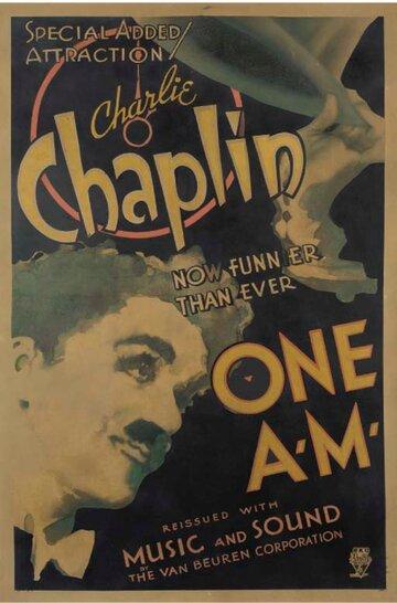 В час ночи (1916) полный фильм онлайн