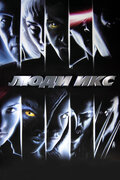 Люди Икс (X-Men)