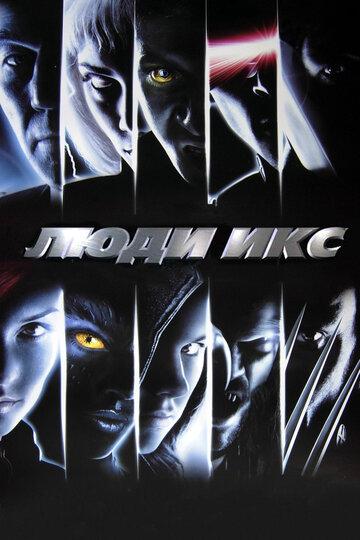 Download Movie Люди Икс