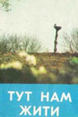 Здесь нам жить (1972) полный фильм