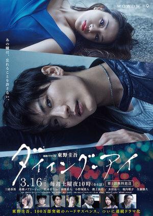 300x450 - Дорама: Умирающий глаз / 2019 / Япония