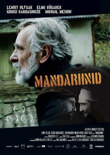 Мандарины (2013) полный фильм