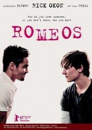 Смотреть онлайн Ромео