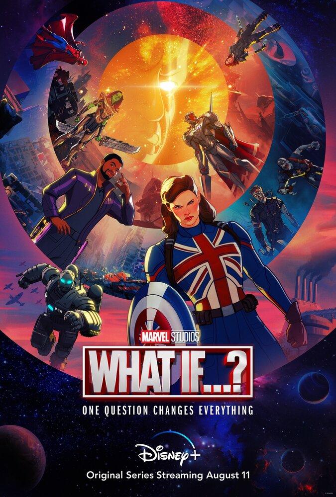 Что, если...? (2021)