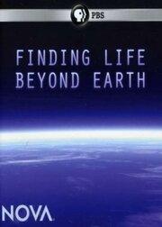 Смотреть онлайн Поиск жизни за пределами Земли