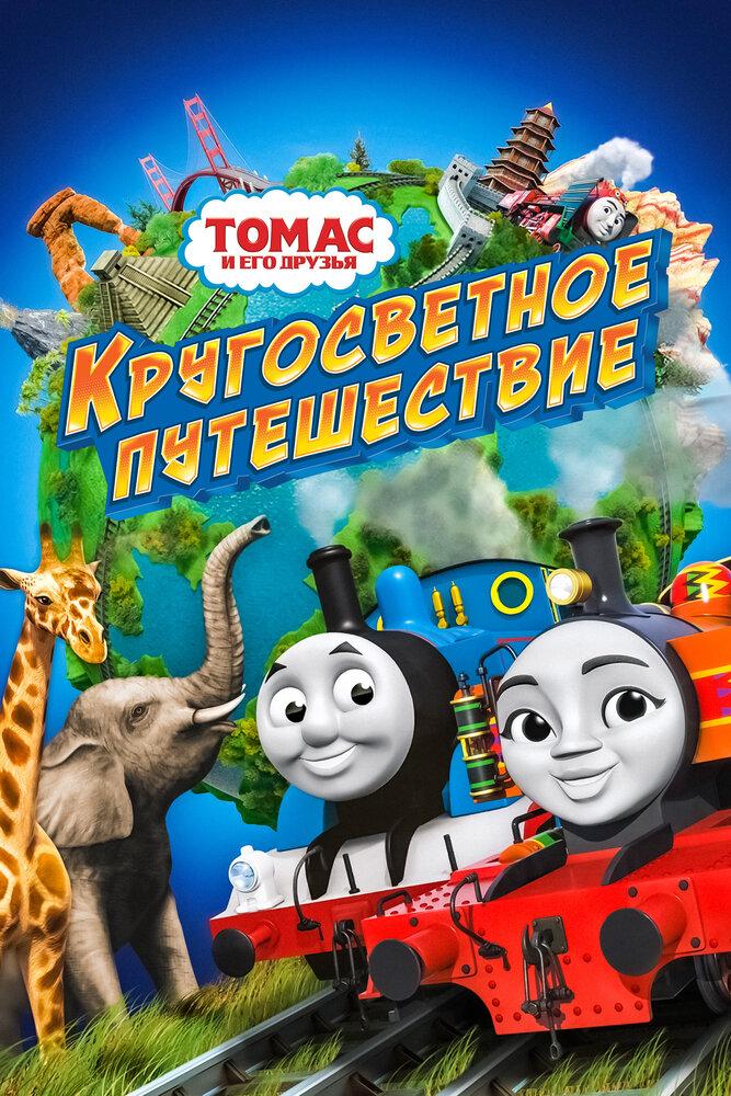 Томас и его друзья: Кругосветное путешествие / Thomas & Friends: Big World! Big Adventures! The Movie. 2018г.