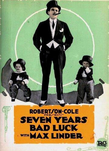 Семь лет несчастий (1921)