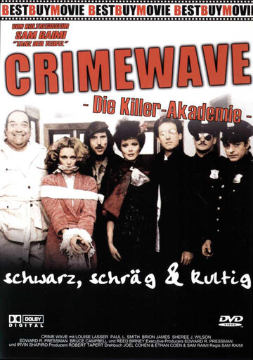 ����� ������������ (Crimewave)