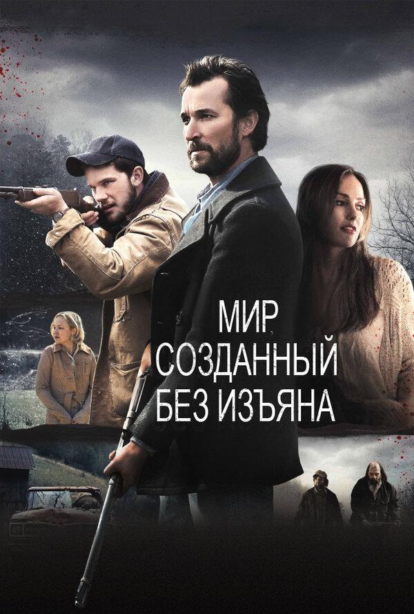Отзывы к фильму – Мир, созданный без изъяна (2013)