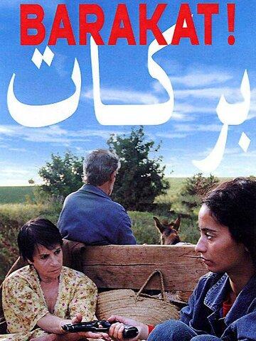 Благоcловения! (2006)