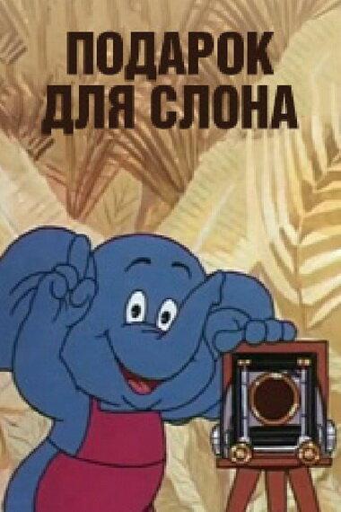 Фильмы Подарок для слона смотреть онлайн