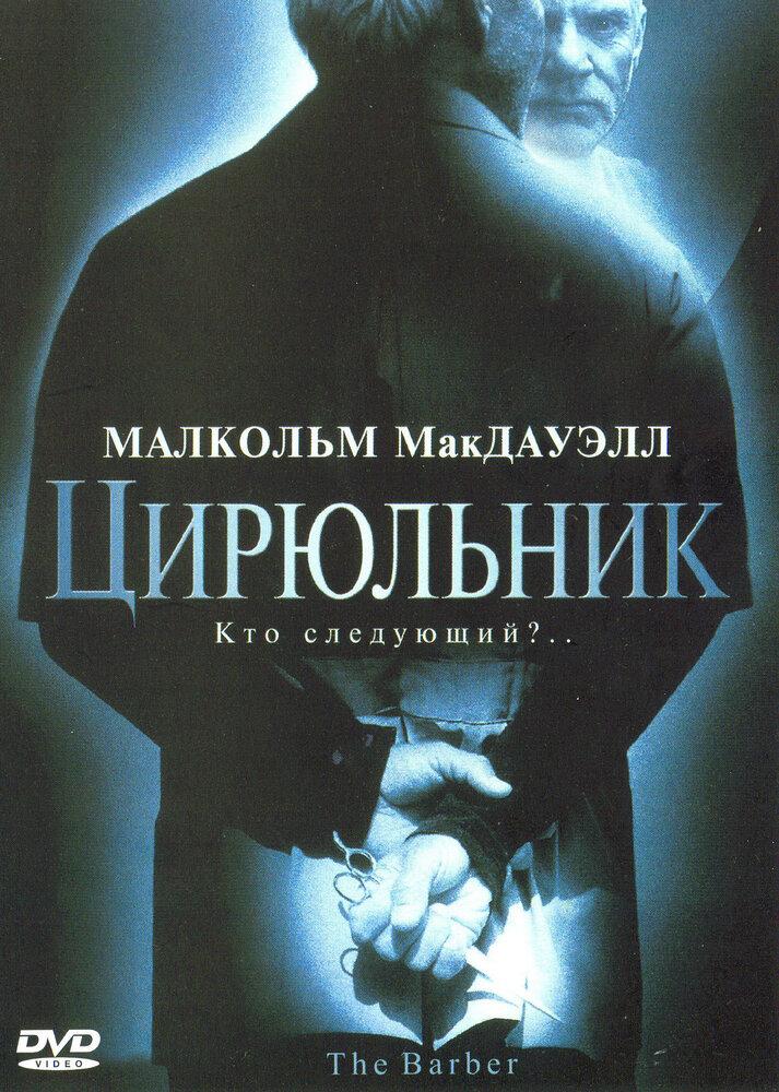Цирюльник (2001)