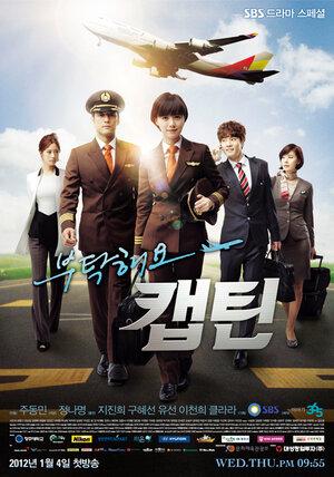 300x450 - Дорама: Позаботьтесь о нас, капитан / 2012 / Корея Южная