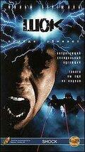 Chock 1 - Dödsängeln (1997)