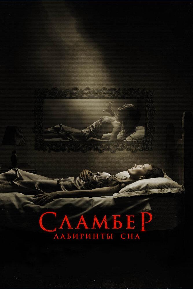 Сламбер: Лабиринты сна / Slumber (2017)