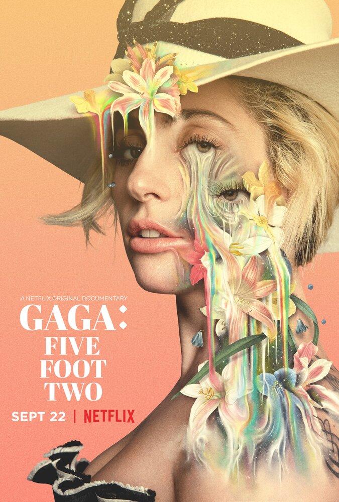 Гага: 155 см