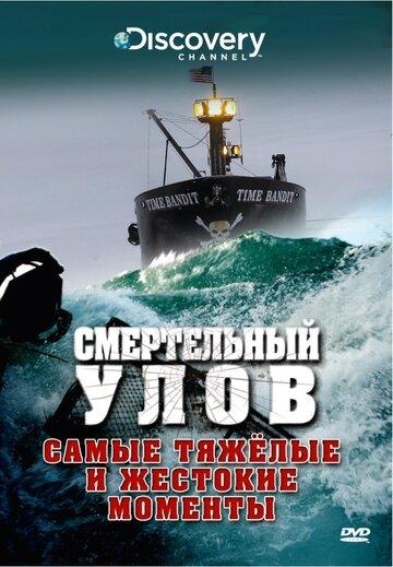 Смертельный улов (2005) полный фильм