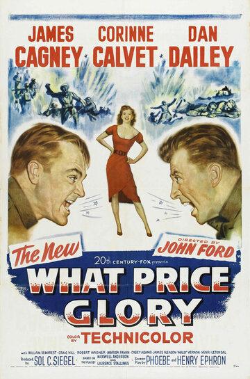 Какова цена славы (1952)