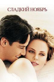 Сладкий ноябрь (2001)