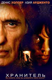 Хранитель (2004)