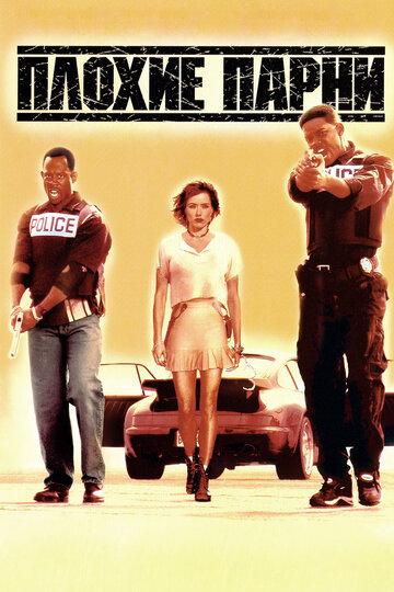 Плохие парни (1995) полный фильм онлайн