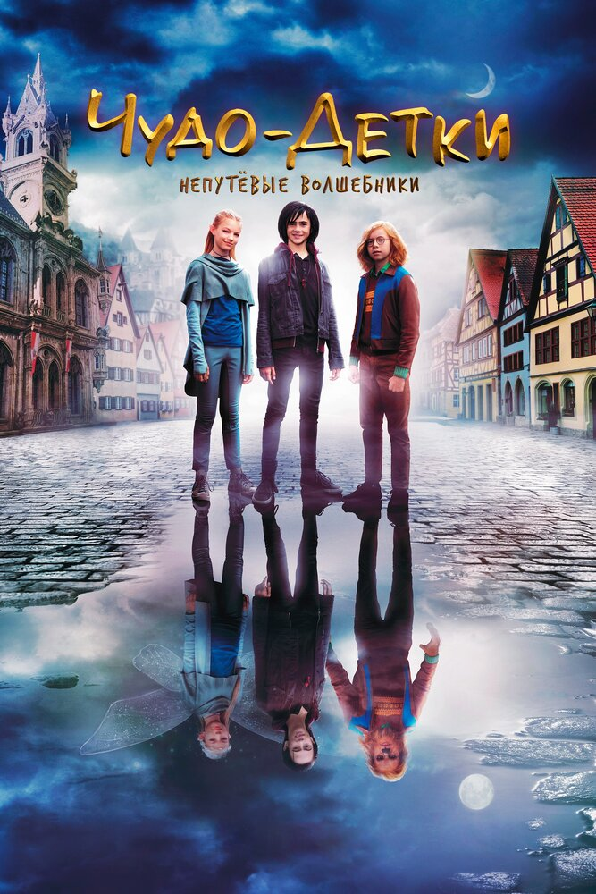 Отзывы к фильму — Чудо-детки: Непутевые волшебники (2020)